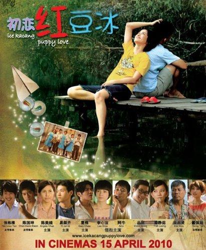 《初恋红豆冰》电影海报