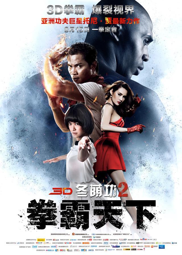 3D《冬荫功2:拳霸天下》将映 全程格斗激战不停