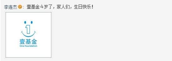 壹基金创办四周年 李连杰微博恭祝生日快乐