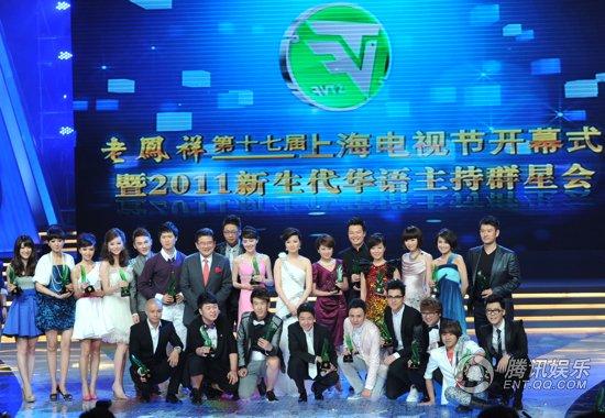 上海电视节大气开幕 华语新锐主持人比拼锋芒