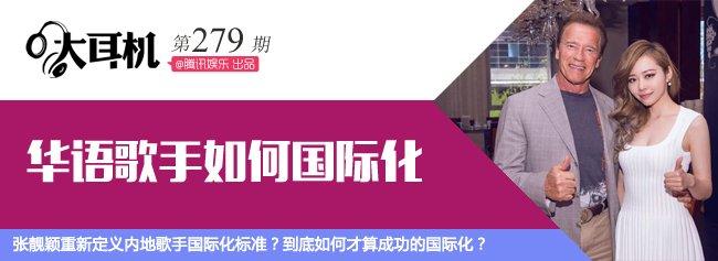 华语歌手的国际化历程 张靓颖成为新起点