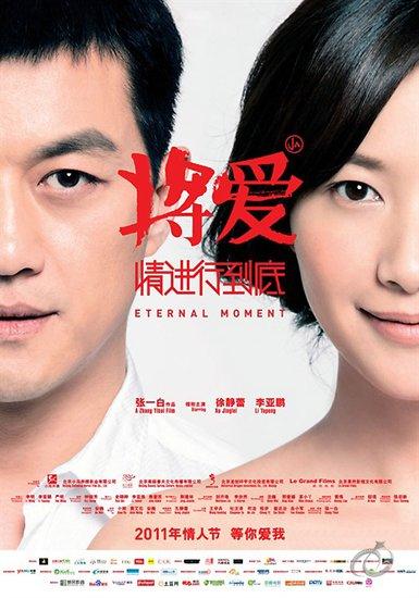 2011情人节之:酝酿,依靠榜样力量(图)