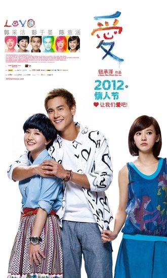 "《Love》今日香港公映 ""Love现象""引两岸热议"