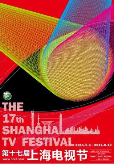 第17届上海电视节推出宣传海报