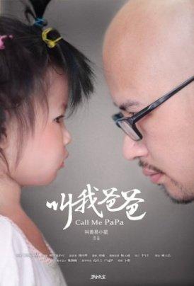 《叫我爸爸》走红网络 讲述北漂父女的爆笑故事