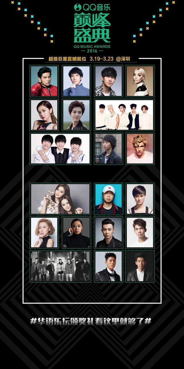 QQ音乐巅峰盛典 BIGBANG鹿晗TFBOYS窦靖童齐聚