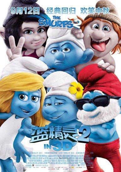 《蓝精灵2》12日上映 真人动画再掀蓝色风潮