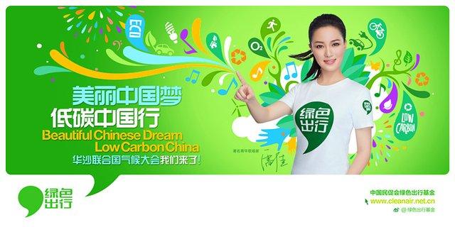 """雷佳之""""美丽中国梦 低碳环保行"""""""