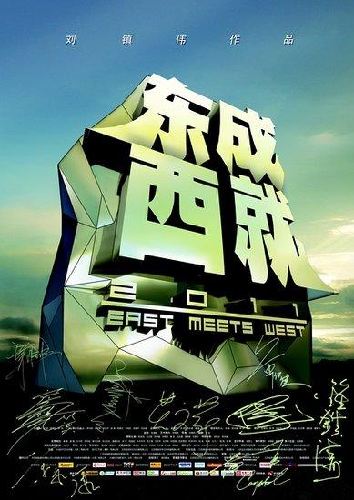 《东成西就2011》曝特辑 主创各用颜色形容导演