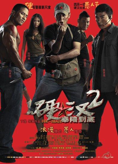 《硬汉2》:女性视觉下的侠骨柔肠