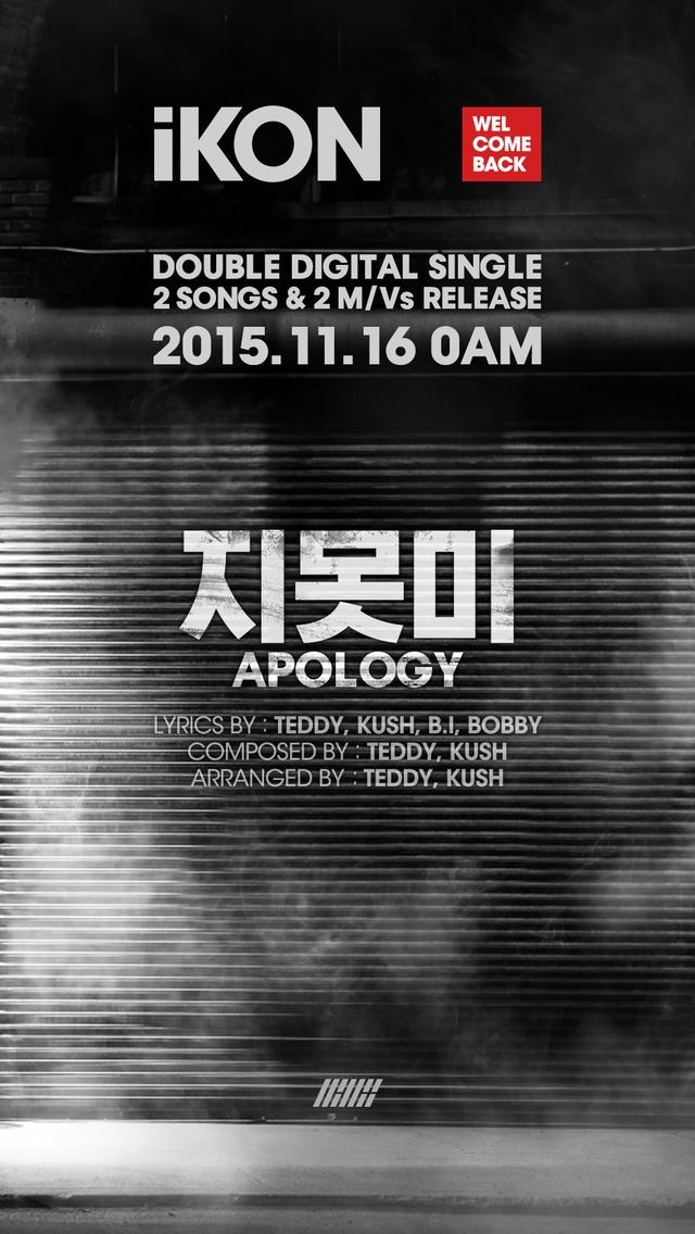 iKON新歌名《APOLOGY》公开 11月16日正式发表