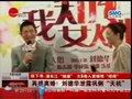 """视频:刘德华口无遮拦 泄漏巩俐""""离婚天机"""""""
