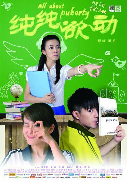 快男电影《纯纯欲动》定档8月8 PK《我就是我》