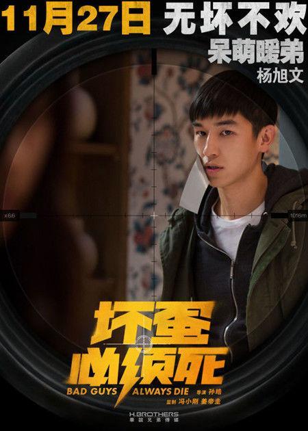 乔振宇,杨旭文等中韩人气偶像,实力演员主演的犯罪喜剧 电影 《坏蛋
