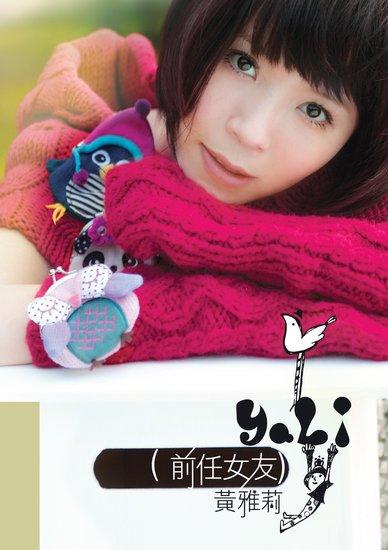 黄雅莉《前任女友》:情歌的漂亮转身