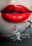 《诡爱》红唇版海报