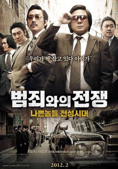韩国票房:《犯罪战争》反超 《兔侠传奇》上榜