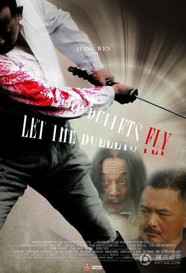 《让子弹飞》:姜文的艺术粗粮