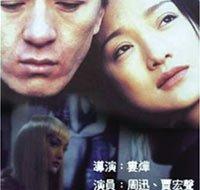 贾宏声和周迅曾拍的《苏州河》海报