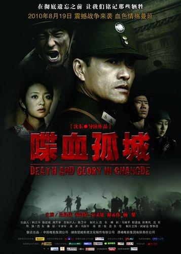 《喋血孤城》发终极版海报 90后演员首曝光