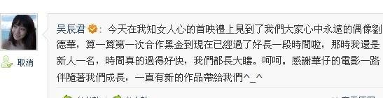 """吴辰君视华仔为""""永远偶像"""" 追忆首度合作瞬间"""