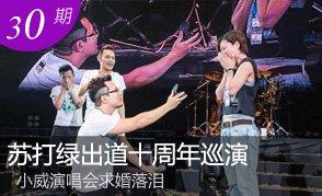 苏打绿成军10周年巡演