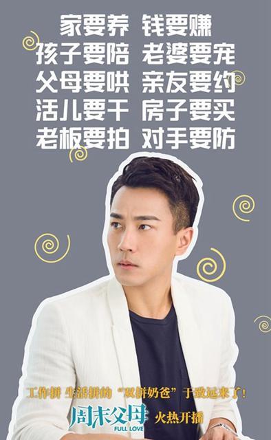 刘恺威露加班族心声 《周末父母》演活双拼奶爸