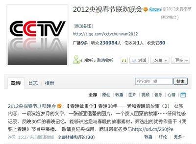 央视龙年春晚首发征集令 腾讯微博率先上线