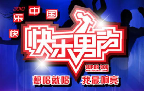 为明年选秀节目让路 湖南卫视周播剧场恐遭腰斩