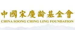 中国宋庆龄基金会