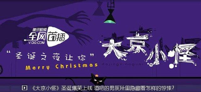 《大京小怪》贺岁系列动漫微电影12月24日首映
