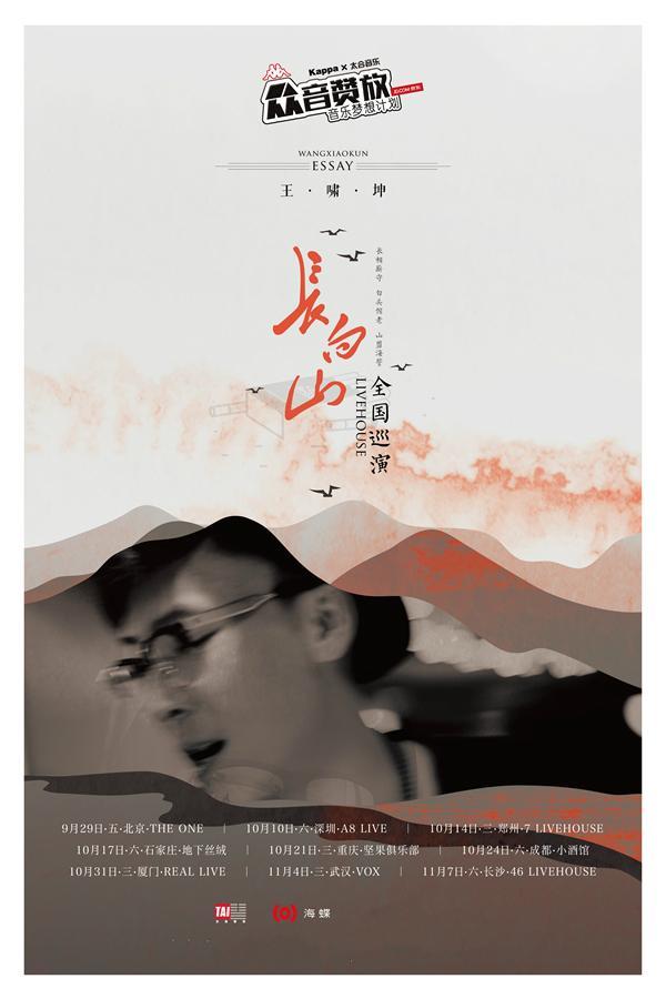 王啸坤十城巡演概念海报曝光 北京首唱众音赞放