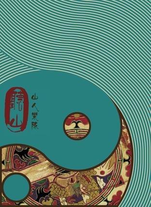 山人乐队《听山》:智者乐水,山人乐山