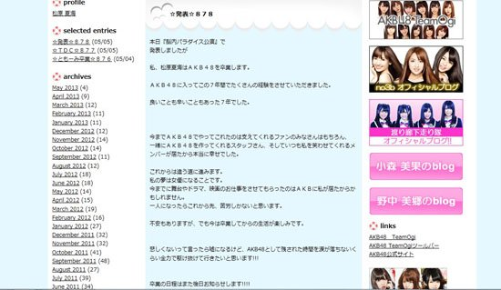AKB48松原夏海博客宣布毕业 希望转型做女星