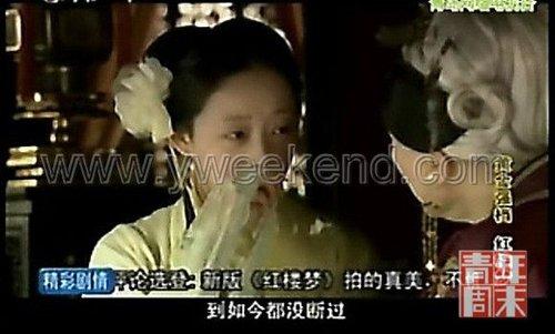 """观众挑刺新《红楼》五大""""雷"""" 导演李少红表态"""