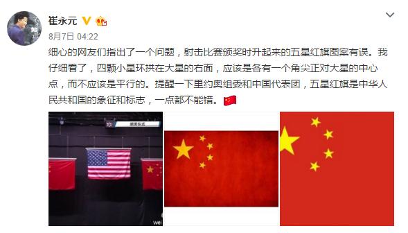 杨幂国旗发错被炮轰是小题大做吗?