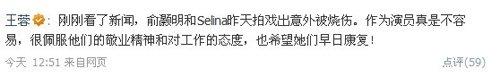 王蓉关注俞灏明和Selina烧伤 敬佩两人敬业精神