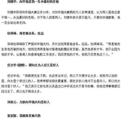 """【所谓娱乐】张家辉五年之后""""背叛""""周星驰"""