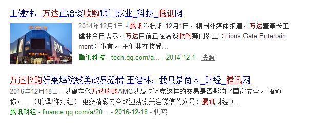 好莱坞秘事:王健林为什么解雇传奇创始人图尔