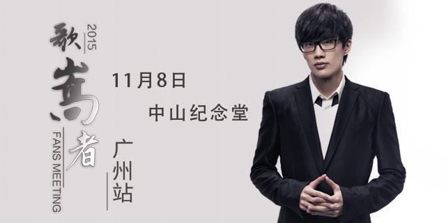 许嵩广州见面会11月举办 与歌迷零距离互动
