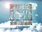 青海卫视开台晚会宣传片