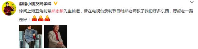 网曝京剧大师熊志麟去世 曾与梅兰芳等同台