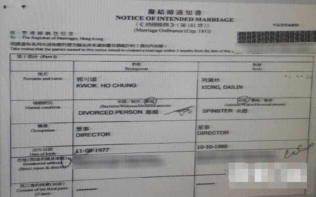 台媒曝熊黛林闪嫁豪门 9月初和未婚夫登记成婚