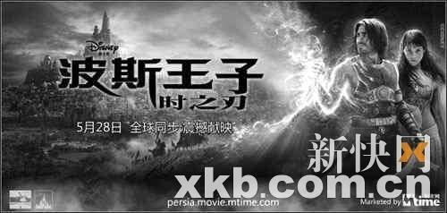 《波斯王子》广州举行看片会 剧情魔幻爱情俗套