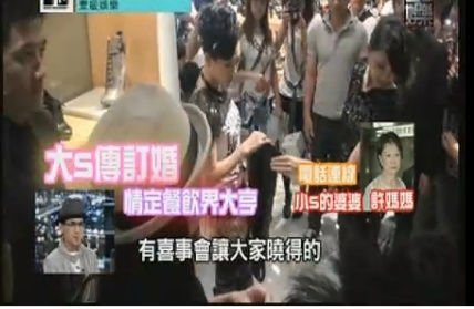 小S婆婆谈大S订婚:已经去上海 可能是好事情