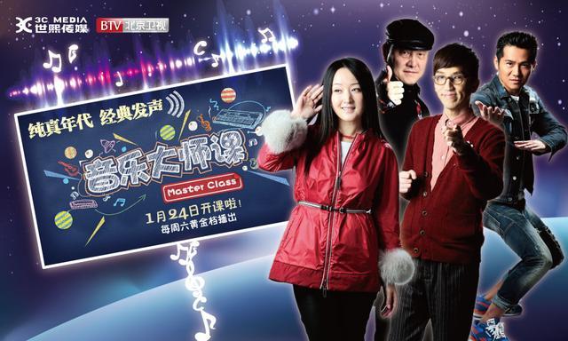 《歌手》转战北京卫视 韩磊曹格加盟《大师课》