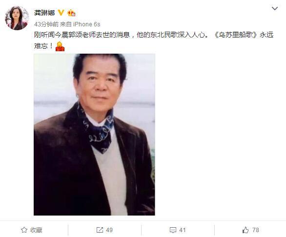 歌唱家郭颂去世享年85岁 曾唱《乌苏里船歌》