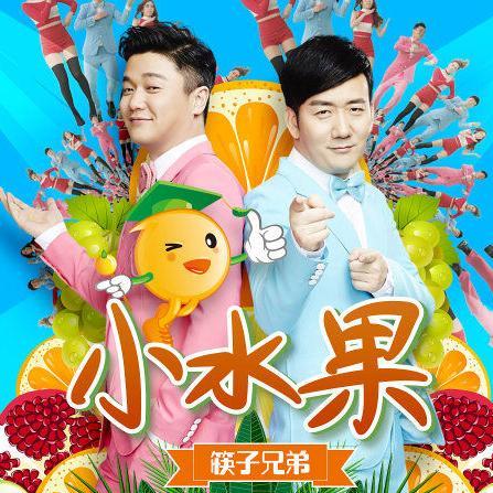 2015神曲大集锦 张洪量拼音神曲PK王蓉鲨鱼