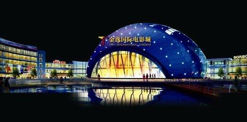 金逸国际电影城——上海中环店