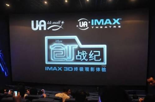 IMAX3D版《创战纪》国内抢先看 影迷震撼(图)